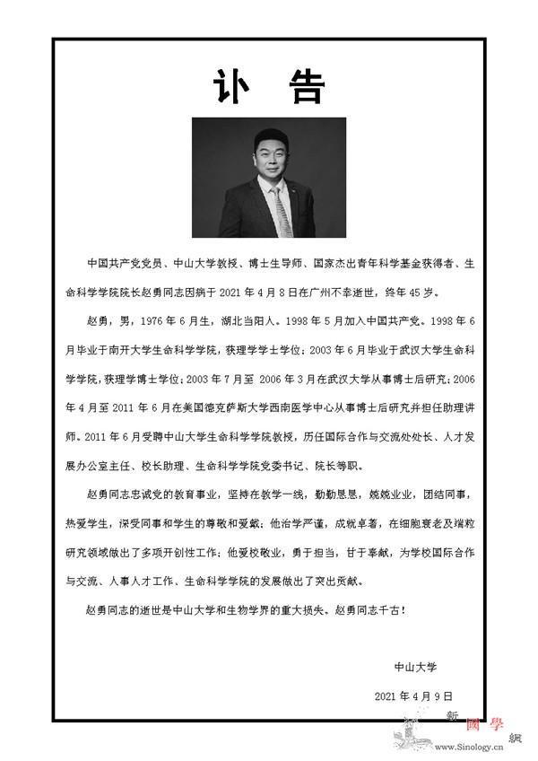 中大生命科学学院院长赵勇因病逝世终_终年-生命科学-逝世-