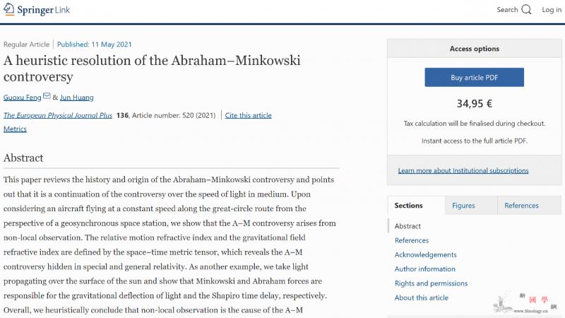 非常规方法解决基础物理学难题_亚伯拉罕-动量-观测- ()